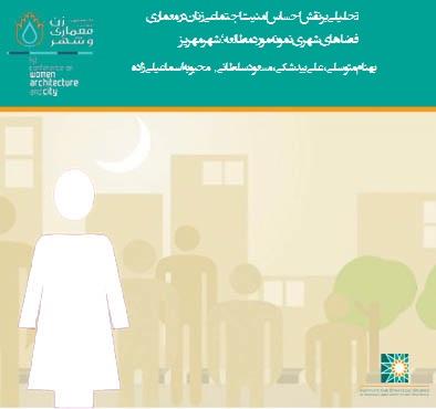 نقش احساس امنیت اجتماعی زنان