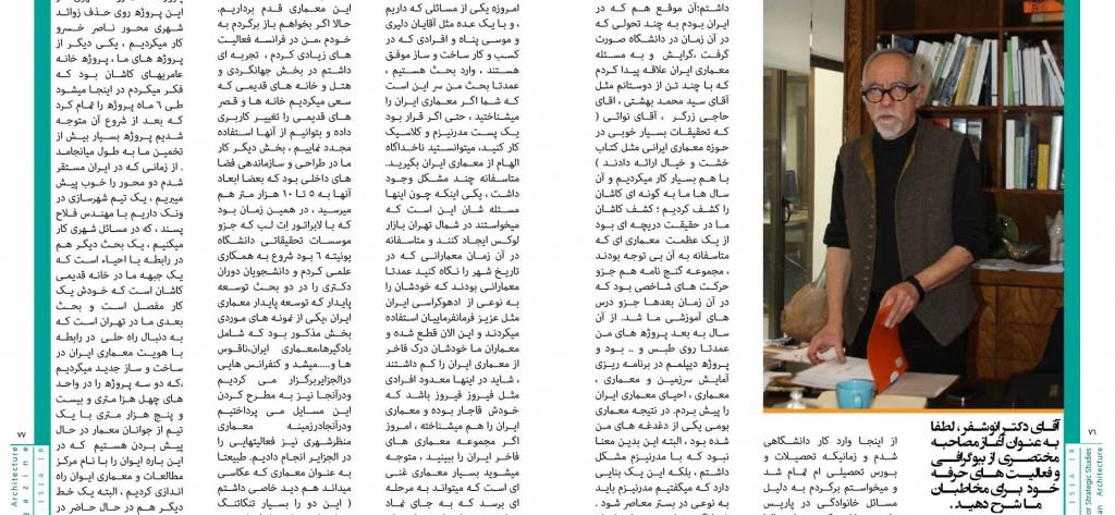 فصلنامه معماری ایرانی