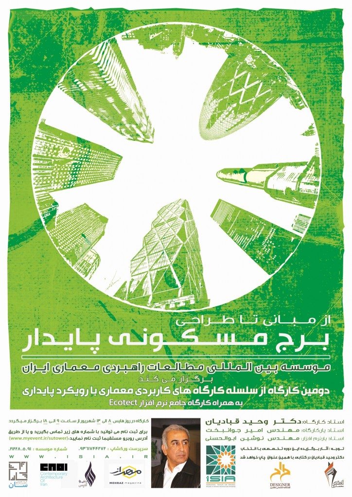 Poster of second workshop