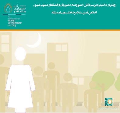 بررسی دلایل حضور  زنان در فضاهای شهری