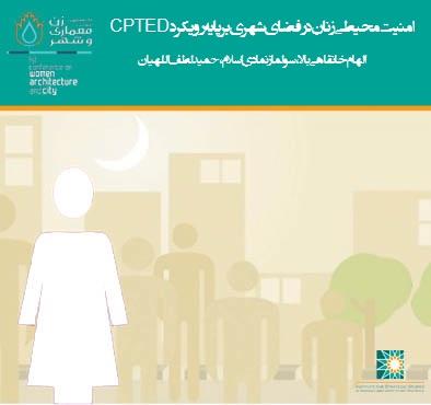 امنیت محیطی زنان در فضاي شهري