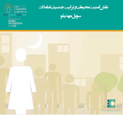 نقش امنیت محیطی در ترکیب جنسیتی تعاملات