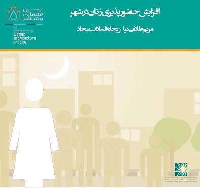 افزایش حضورپذیری زنان در شهر