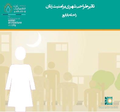 تاثیر طراحی شهری بر امنیت زنان