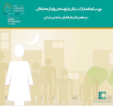 ابعاد مشارکت زنان در توسعه ي پايدار